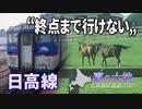 【北海道鉄道旅2018夏 #2】優駿浪漫の憂鬱・夏@苫小牧→清畠