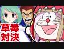 【ポケモンUSUM】ロズレイドと舞うMixBattleRating! - つぼみさん編【ゆっくり・VOICEROID】