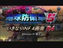 【地球防衛軍5】いきなりINF4画面R4 M15【ゆっくり実況】