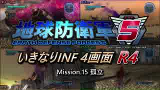 【地球防衛軍5】いきなりINF4画面R4 M15