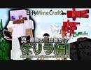 【日刊Minecraft】真・最強の匠は誰か!?ゲリラ編!絶望的センス4人衆がMi...