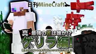 【日刊Minecraft】真・最強の匠は誰か!?ゲリラ編!絶望的センス4人衆がMinecraftをカオス実況!#16