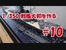 #10【プラモデル製作実況】1/350 戦艦 大和(タミヤキット)を作る