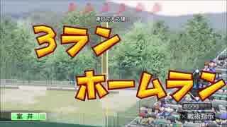 【パワプロ2018】目指せ!全国制覇! 栄冠ナイン Part4