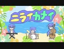 ニライカナイ/観世音マハ feat. 音街ウナ