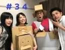 新ことだま屋本舗☆放送部#34 1/2