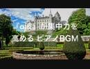【睡眠用BGM・音楽】『α波』が集中力を高める ピアノの音色&さざ波 BGM