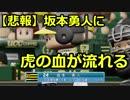 【パワプロ2018】目指せ沢村賞!神野投手物語#06【マイライフ】