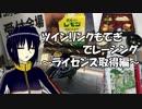【NSR250R】ツインリンクもてぎでレーシング ~ライセンス取得編~