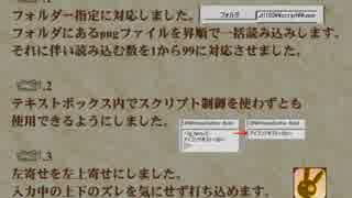 【改良】特定の文字をアイコンに変換するスクリプト