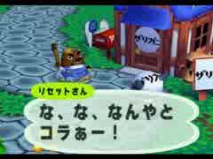 ◆どうぶつの森e+ 実況プレイ◆part72