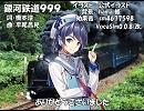 【徴羽摩柯】銀河鉄道999【カバー】