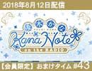 【会員限定動画|おまけタイム #43】 優木かな KANANOTE on the radio