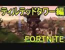【日刊】初心者だと思ってる人のフォートナイト実況プレイPart48【Switch版Fortnite】