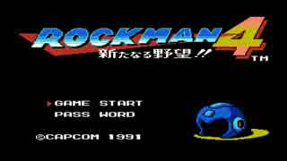 【実況 ロックマン4】 新たなる野望!! part1