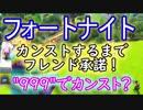 【Fortnite】フォートナイトバトルロイヤルカンストするまで...