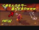 【マリオカート8DX】元日本代表が強さを求めて PART62
