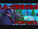 【日刊】初心者だと思ってる人のフォートナイト実況プレイPart49【Switch版Fortnite】