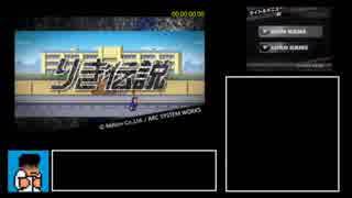 りき伝説RTA_24分34.93秒_part1