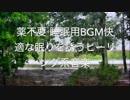 【薬不要 睡眠用BGM】快適な眠りを誘うヒーリング系音楽