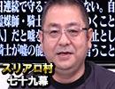 【vsパレード軍団】麻雀プロの人狼スリアロ村:第七十九幕(下)