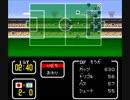 キャプテン翼3 皇帝の挑戦 負けたらリセットでエンディングまでたどり着く動画 十八戦目 全日本ユース VS アルゼンチンユース前編(4-4-1)