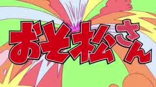 お嬢様方と観る腐女子に人気が出たアニメO