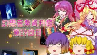 【電子音楽系】幻想音楽資料館第29回目【C