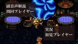 クロノトリガー初見実況動画をプロノトリガラーが副音声解説【最終回】