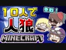 【Minecraft×人狼?】10人でマイクラ人狼やってみた!!【実況】