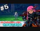 【HEROIC実況】おみくじボウケンシャーが行く世界樹の迷宮X【Part.5】