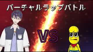 【ラップバトル】MCトウヤ VS ピーナッツくん