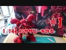 #1【ガンプラ製作実況】RG 1/144 サザビーを作る
