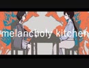 【手描きMV】melancholy kitchen【百合合作単品】