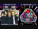 【GO!GO!MANIAC】(イヤホン推奨)左:豊崎 愛生(平沢 唯) 右:伊藤 美来(弦巻 こころ)