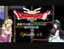【DQ3】豪傑マキと優しいずんちゃんの魔王討伐の旅 Ep.14【VO...