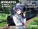 【徴羽摩柯_V5I】銀河鉄道999【カバー】