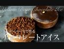 ベースから作るチョコレートアイス【お菓子作り】ASMR
