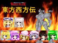 【東方卓遊戯】 東方西方伝 7-2 【ワース