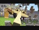 【日刊Minecraft】真・最強の匠は誰か!?ゲリラ編!絶望的センス4人衆がMinecraftをカオス実況!#17