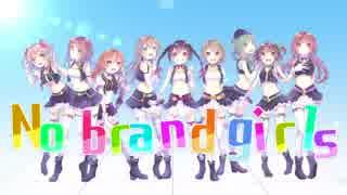 【ラブライブ!】No brand girls 歌ってみた