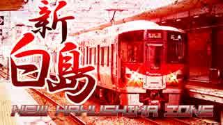 NEW HAKUSHIMA ZONE(音声のみ)