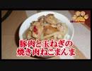 【おとなのねこまんま555】Part222_豚肉と玉ねぎの焼肉ねこまんま