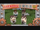【Minecraft】二人で気ままな工業生活S2 part29【ゆっくり実況】