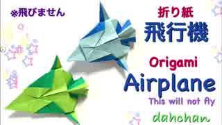 【折り紙】飛行機つくってみた(飛びませ