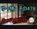 【ゆっ怖】ゆっくり怖い話・その479【怪談】