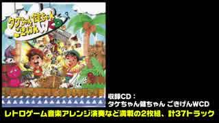【オリジナル曲】Emerald Boy【PCエンジン実機音源】