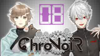 【ChroNoiR】叶&葛葉 RuyTVさん編 【まとめ8】