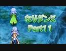 コスマスターを楽しみになりダンX実況プレイpart11