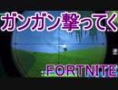 【日刊】初心者だと思ってる人のフォートナイト実況プレイPart51【Switch版Fortnite】